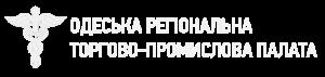 Одеська регіональна торгово-промислова палата